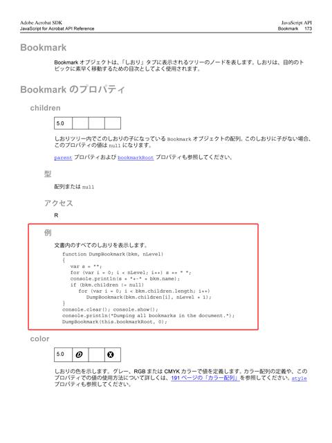 PDFからしおりをテキストに書き出す方法