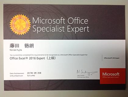 MOS 2016 Excel エキスパートを受験しました