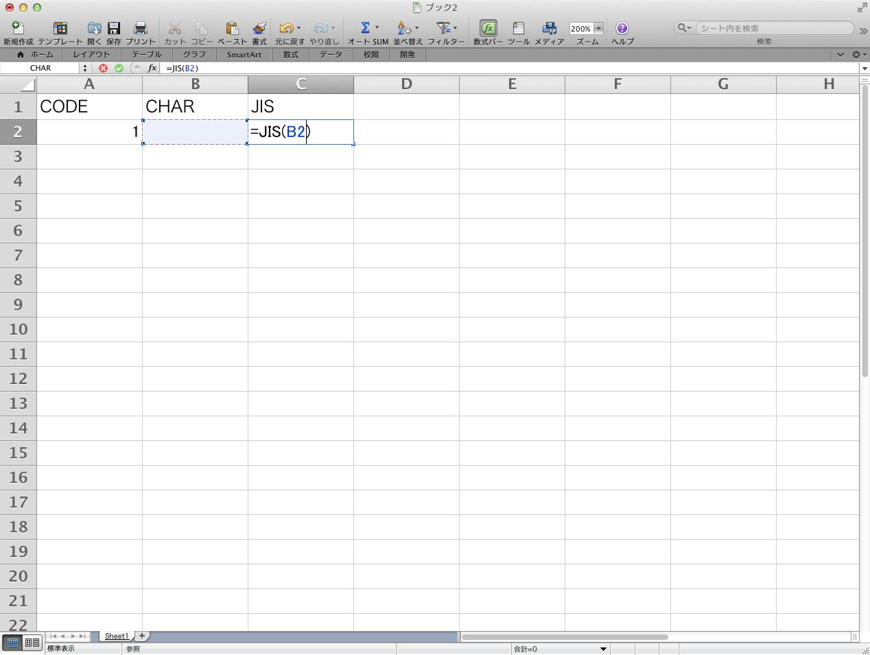 半角カナを全角に変換【Excel 編】