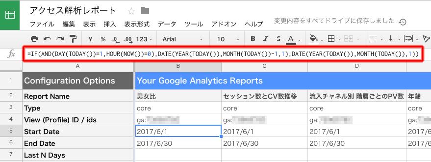 Google スプレッドシートでアクセス解析を自動化