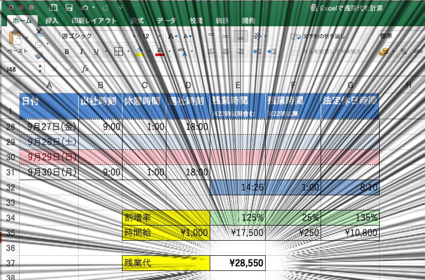 Excel で残業代を計算