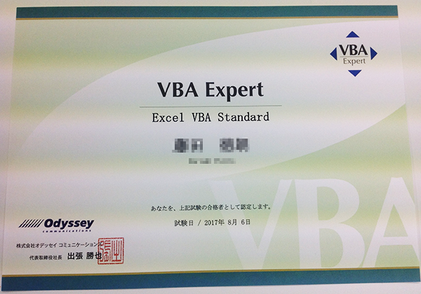 Excel VBA エキスパート奮闘記【スタンダード編】