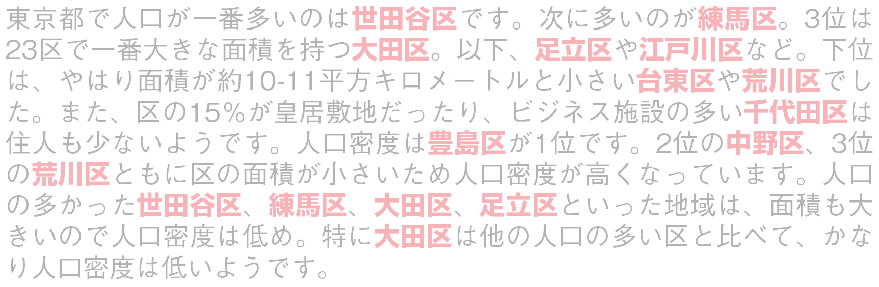 正規表現で東京23区を検索