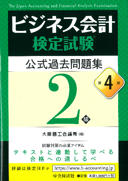ビジネス会計検定試験 公式過去問題集 第4版