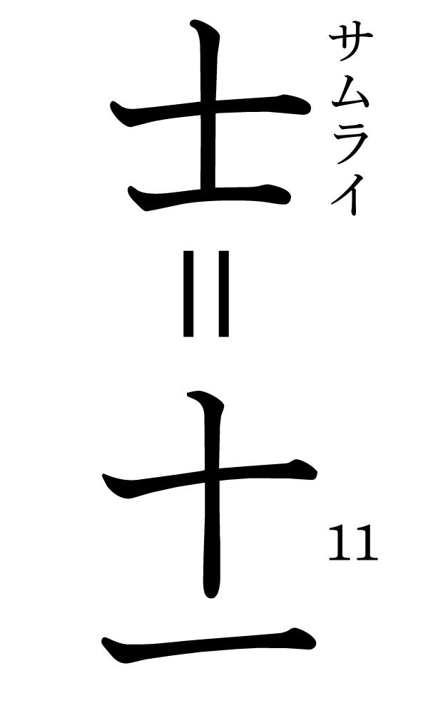 士(サムライ)