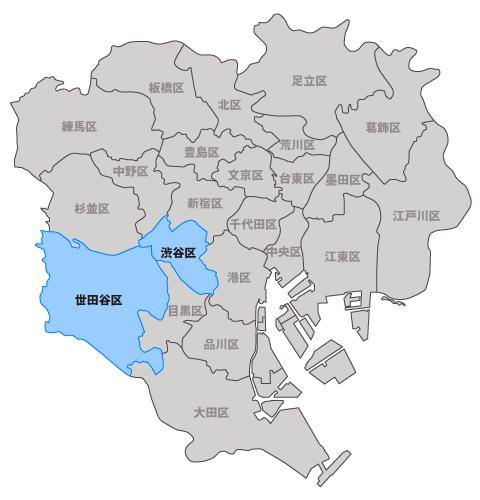 (世田|渋)谷