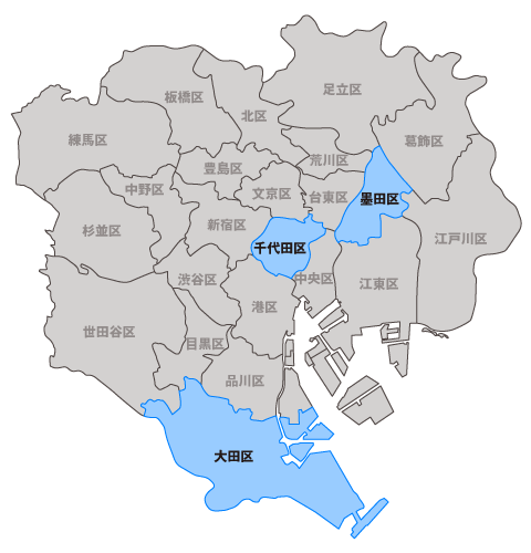 ([墨大]|千代)田