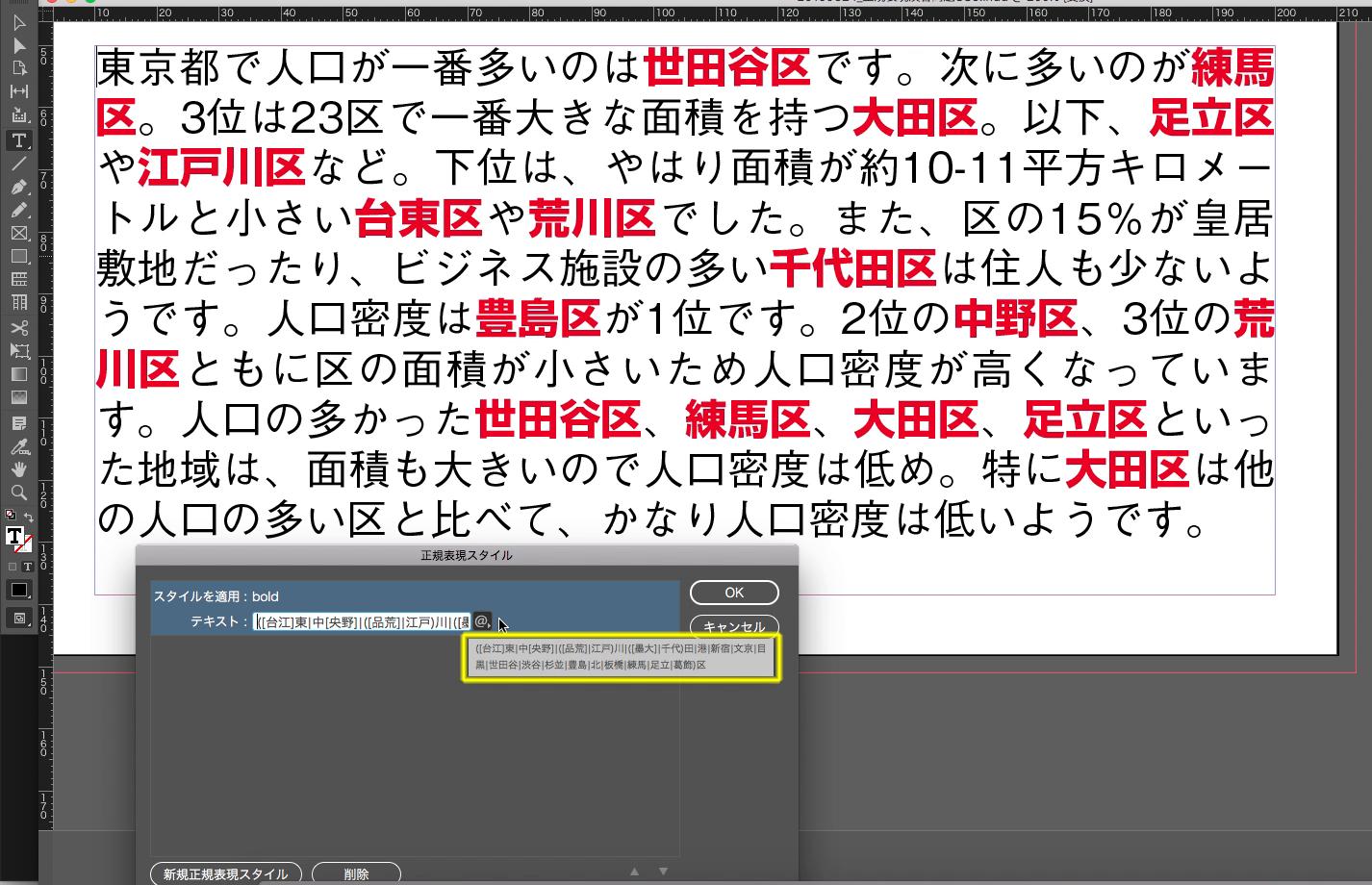 InDesign の正規表現スタイルに設定したところ