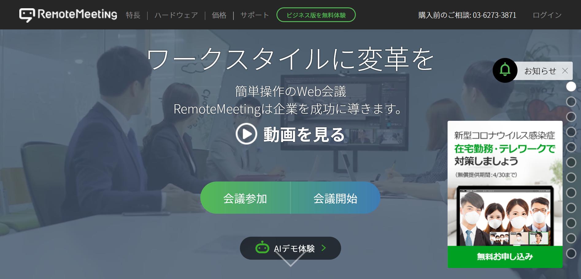 RemoteMeeting