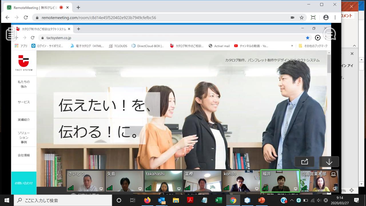 WEB会議システムのスクリーンショット