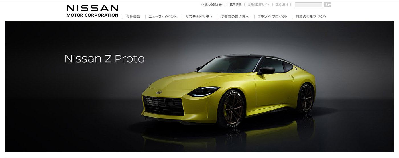 ■新型フェアレディZプロトタイプと日産WEBサイト
