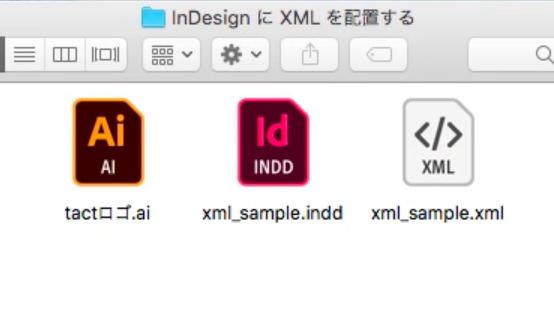 InDesign に XML を配置するために用意するもの