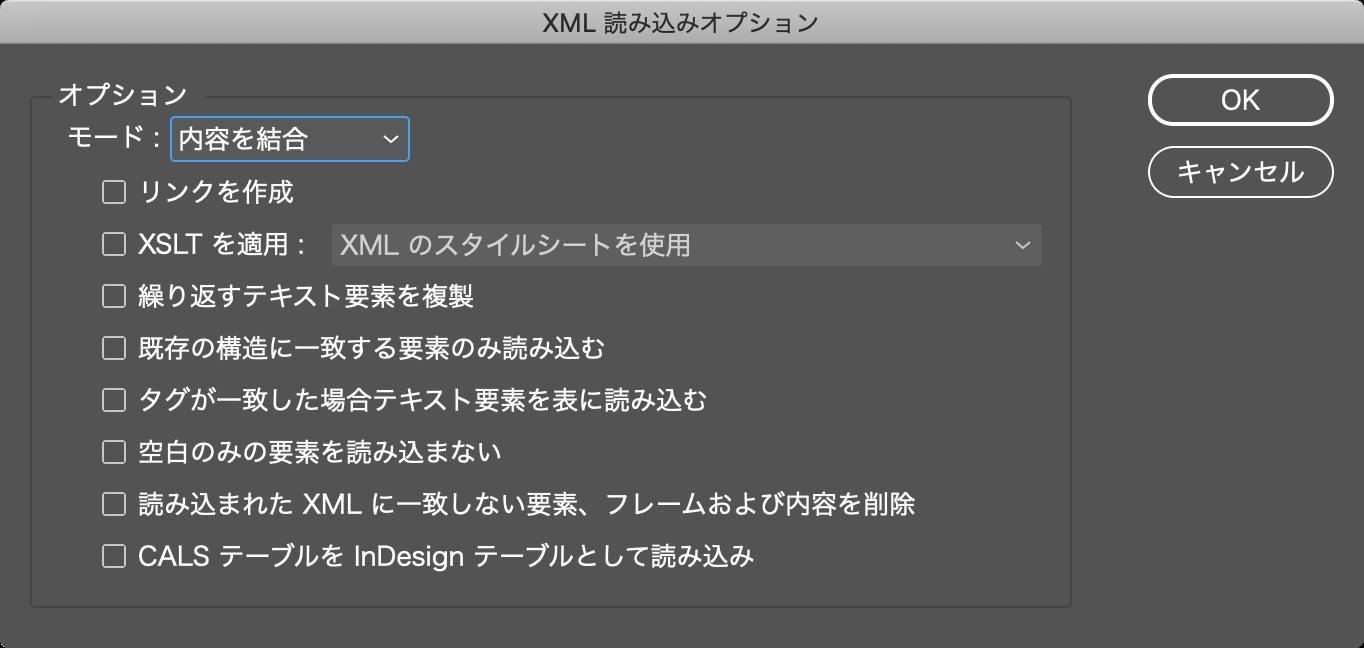XML 読み込みオプション