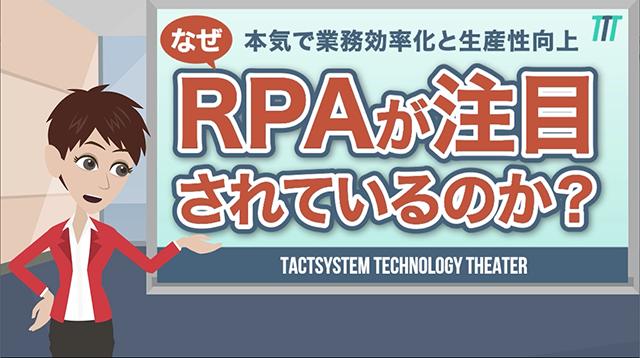 なぜ、RPAが注目されているのか?