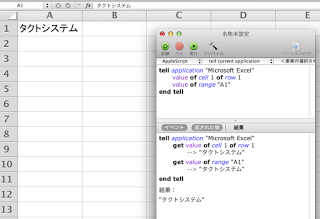 AppleScriptでExcelを操作