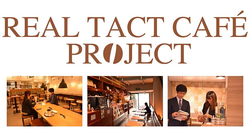 リアルタクトカフェプロジェクト